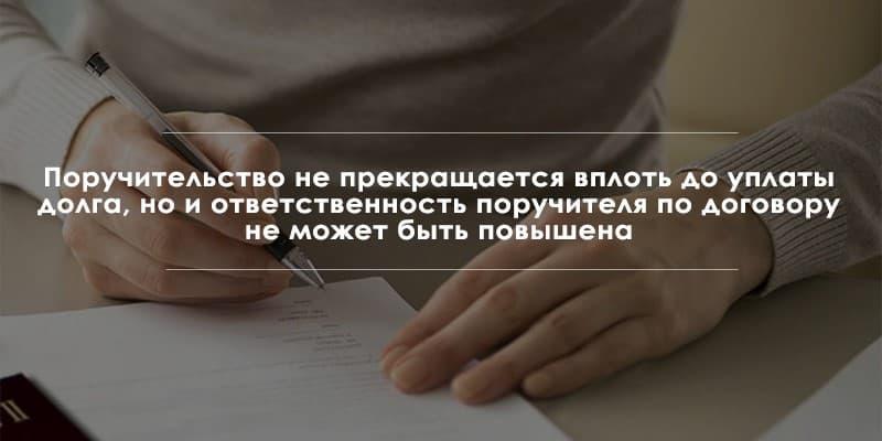 Даже после смерти заемщика обязательства поручителя не прекращаются.
