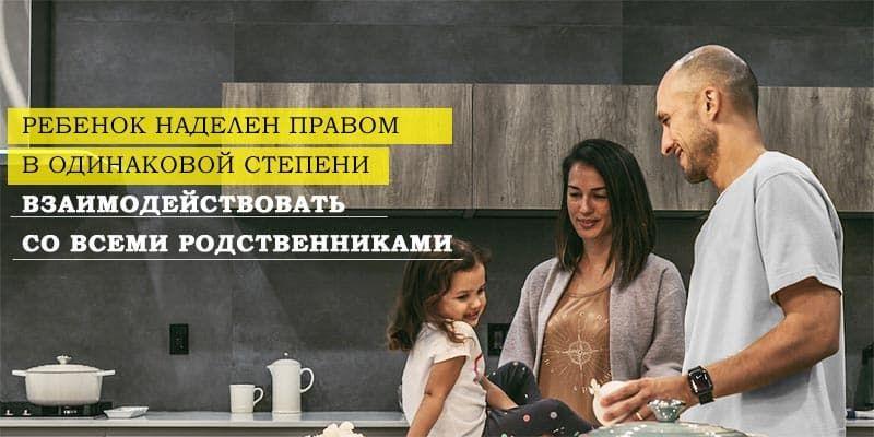 Ребенок наделен правом в одинаковой степени взаимодействовать со всеми родственниками