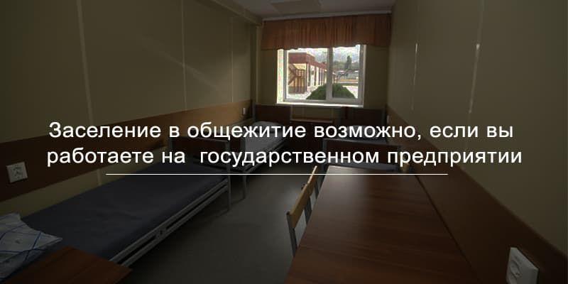 Общежития предоставляются для заселения работникам унитарных гос. предприятий