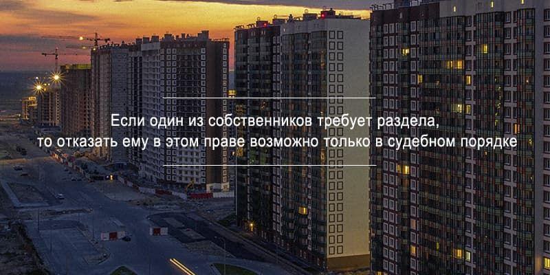 Каждый собственник жилья может потребовать раздела жилого дома в натуре — это право подтверждено законом.