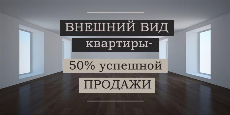 Изображение - Как продать квартиру без риелтора пошаговая инструкция для новичков с образцами документов vneshniy-vid