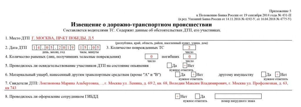 Подробное заполнение европротокола