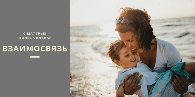 Между матерью и ребенком сильная взаимосвязь
