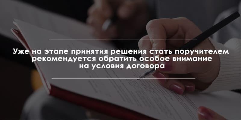 Внимательно читайте договор, собираясь стать поручителем. Обратите внимание, какие именно обязательства вы собираетесь принять.