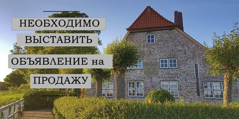 Изображение - Как продать квартиру без риелтора пошаговая инструкция для новичков с образцами документов OBYAVLENIE-NA-PRODAZHU