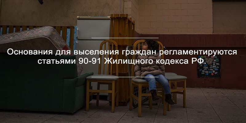 Выселение из жилого помещения — процедура, четко регламентированная статьями 90 и 91 ЖК РФ.