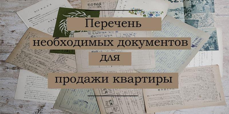 Изображение - Как продать квартиру без риелтора пошаговая инструкция для новичков с образцами документов perechen-dokumentov